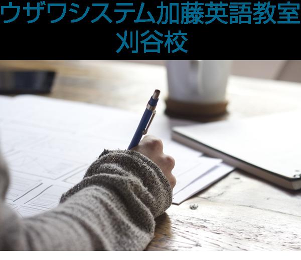 ウザワシステム加藤英語教室刈谷校