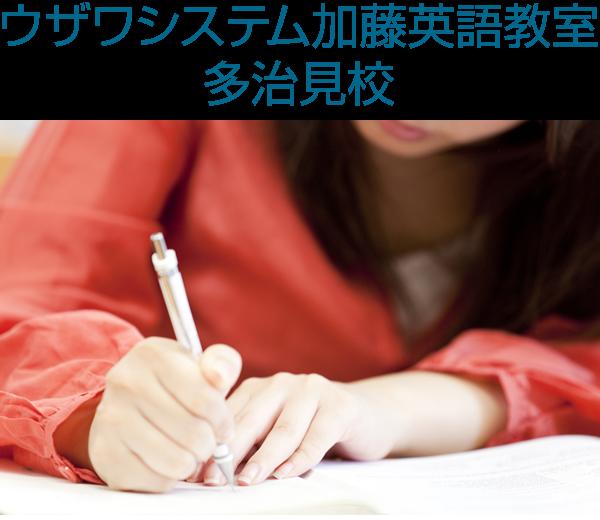 ウザワシステム加藤英語教室多治見校