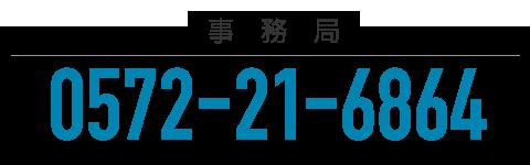事務局 0572-21-6864