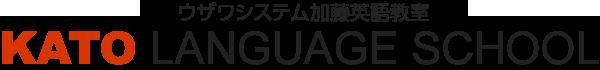 ウザワシステム加藤英語教室